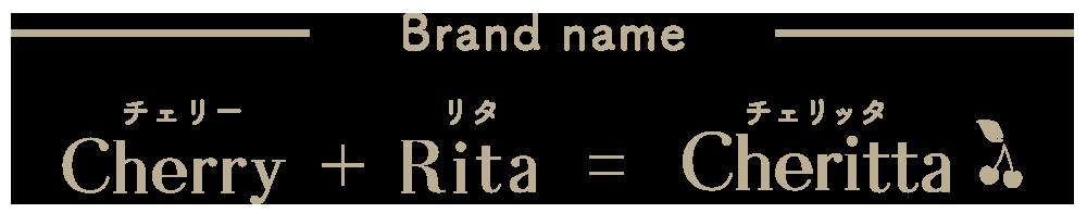 ブランドネーム