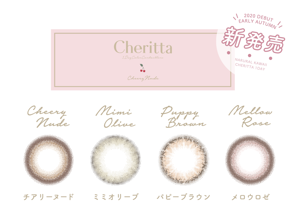 cheritta・レンズ4種
